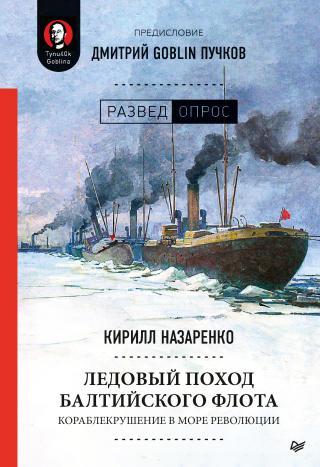 Ледовый поход Балтийского флота. Кораблекрушение в море революции [calibre 5.12.0]