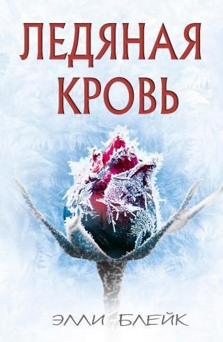 Ледяная Кровь [ЛП]