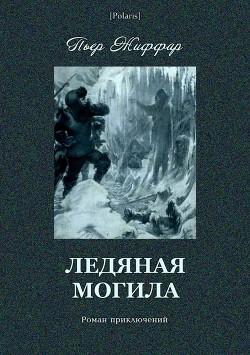 Ледяная могила (Роман приключений)