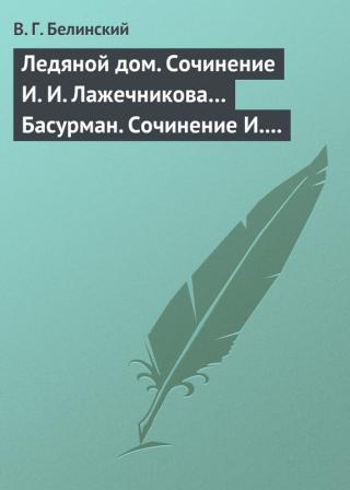 Ледяной дом. Сочинение И. И. Лажечникова… Басурман. Сочинение И. Лажечникова