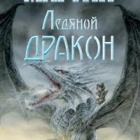Ледяной дракон