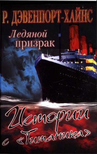 Ледяной призрак. Истории с «Титаника»