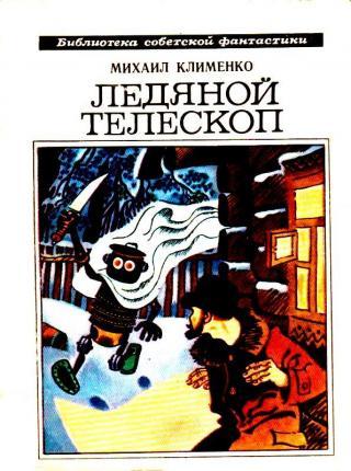 Ледяной телескоп [Сборник]