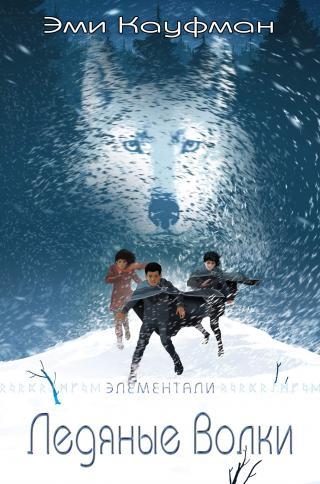 Ледяные Волки [ЛП]