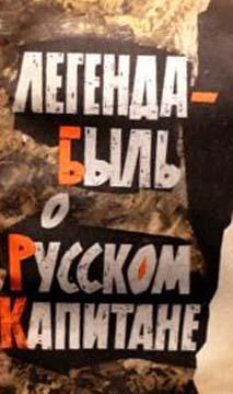 Легенда-быль о Русском Капитане