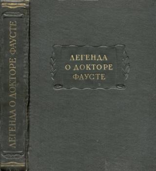 Легенда о докторе Фаусте [2-е изд., испр.]