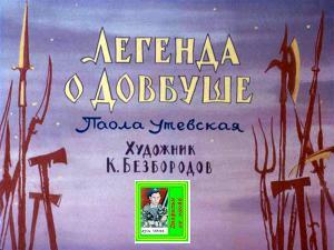 Легенда о Довбуше. Худ. Безбородов (Диафильм)