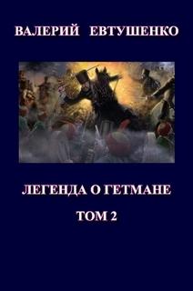 Легенда о гетмане. Том II