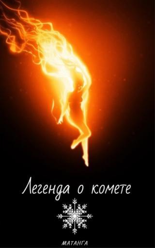 Легенда о комете (СИ)