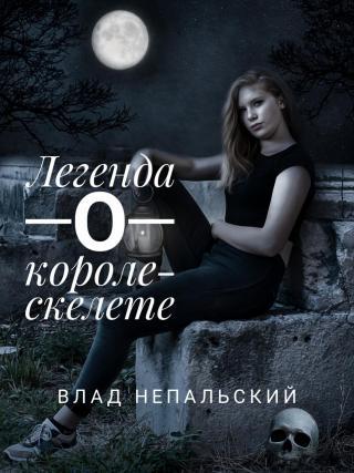 Легенда о короле-скелете [calibre 2.30.0]