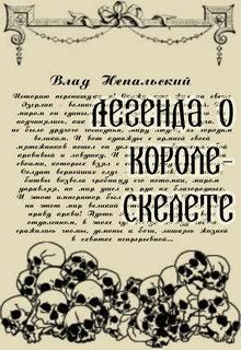 Легенда о короле-скелете (СИ)