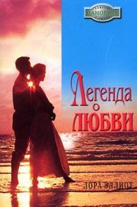 Легенда о любви