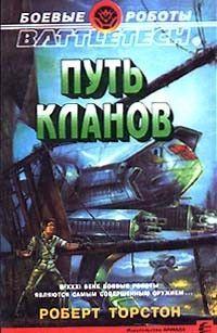 Легенда о нефритовом соколе-1: Путь Кланов