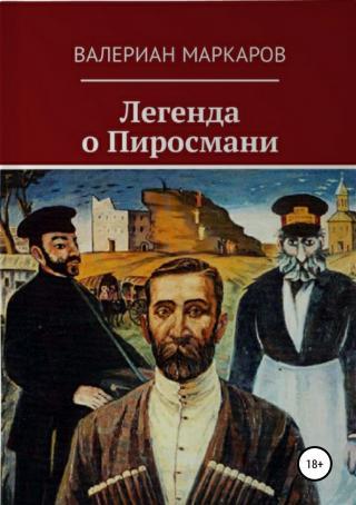 Легенда о Пиросмани [publisher: SelfPub]