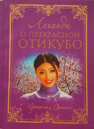 Легенда о прекрасной Отикубо