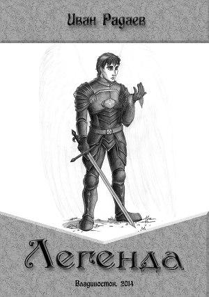 Легенда о рыцаре (СИ)