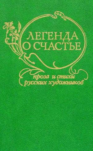 Легенда о счастье. Стихи и проза русских художников