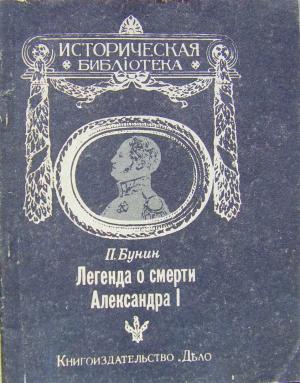 Легенда о смерти Александра