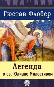 Легенда о Святом Юлиане Милостивом