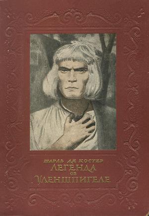Легенда об Уленшпигеле (илл. Е. Кибрика)