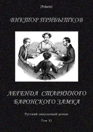 Легенда старинного баронского замка [Русский оккультный роман, т. XI]