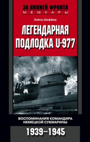 Легендарная подлодка U-977. Воспоминания командира немецкой субмарины. 1939-1945 [litres]