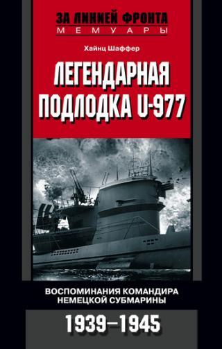 Легендарная подлодка U-977
