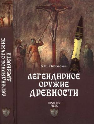 Легендарное оружие древности [Maxima-Library]