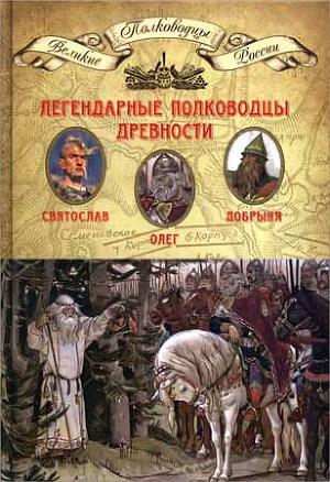 Легендарные полководцы древности