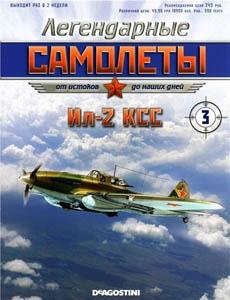 Легендарные самолеты – от истоков до наших дней. Ил-2 КСС