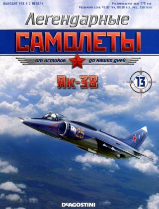 Легендарные смолеты №13. Як-38