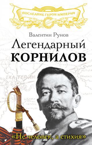 Легендарный Корнилов [«Не человек, а стихия»]