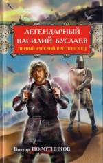 Легендарный Василий Буслаев. Первый русский крестоносец.