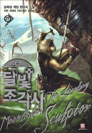 Legendary Moonlight Sculptor [Volume 1][Chapter 1-3]