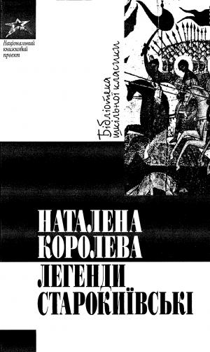 Легенди Старокиївські