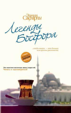 Легенды Босфора (Сборник)