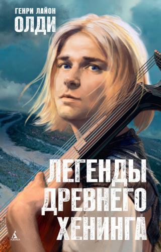 Легенды древнего Хенинга (сборник)