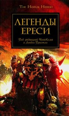 Легенды Ереси (сборник рассказов)