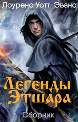 Легенды Этшара  [7 книг] [Компиляция]