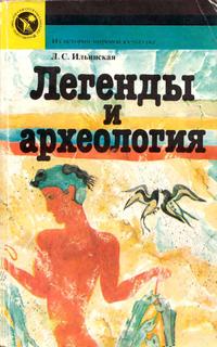 Легенды и археология. Древнейшее Средиземноморье