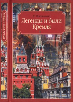 Легенды и были Кремля. Записки