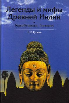 Легенды и мифы древней Индии. Махабхарата. Рамаяна.