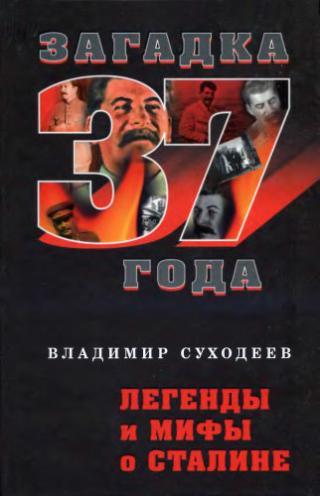 Мухин сталин против кризиса читать