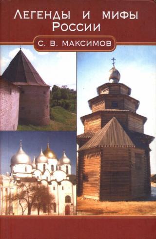 Легенды и мифы России