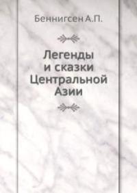 Легенды и сказки Центральной Азии [Старая орфография]