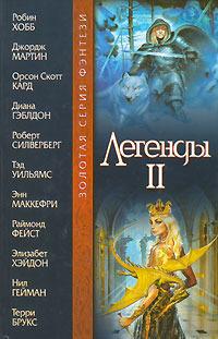 Легенды II [антология]