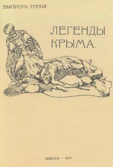Легенды Крыма. 3-й выпуск