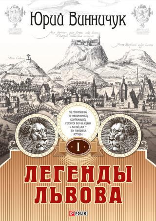 Легенды Львова. Том 1