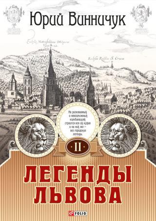 Легенды Львова. Том 2