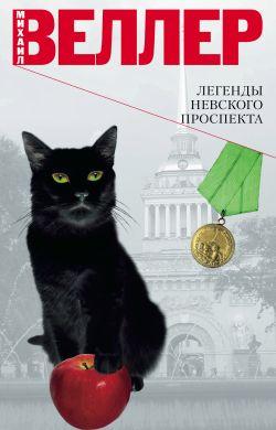 Легенды Невского проспекта [сборник рассказов]